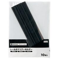 レールホルダー再生 A4黒10冊 D101J-BK