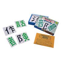 ↑漢字博士 入門編 K050