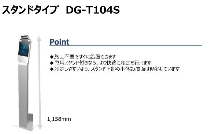 DG-104S