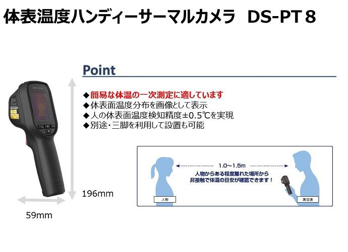DS-PT8
