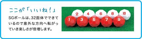 シャッフル&ゴルフセット