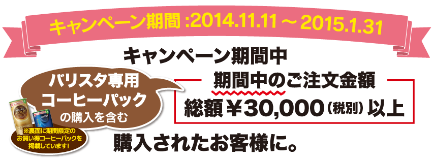 キャンペーン期間2014.11.11~2015.1.31