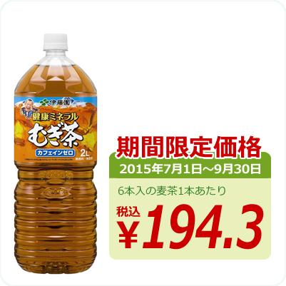 健康ミネラルむぎ茶(6本入)