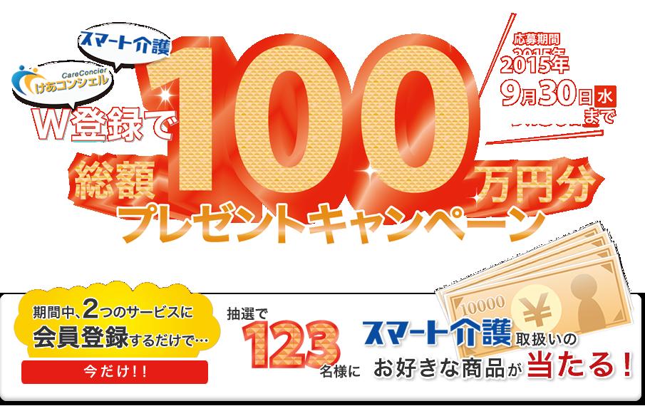総額100万円プレゼントキャンペーン 今だけ!123名様にスマート介護でお買い物ができるクーポンが当たる!