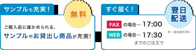 サンプルも充実! ご購入前に確かめられる、サンプルやお貸出し商品が充実!無料 すぐ届く! FAXは17:00、Webは17:30までご注文で翌日配送!※一部地域を除く