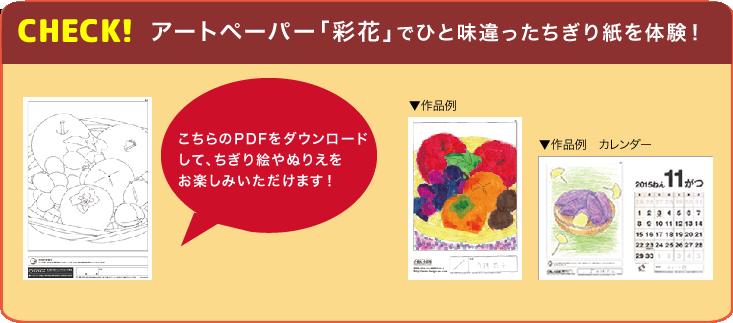 アートペーパー「彩花」で一味違ったちぎり紙を体験!