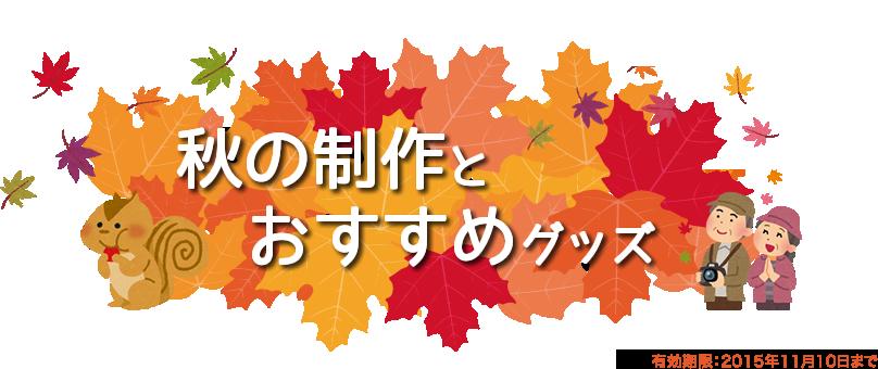 秋の制作とオススメグッズ