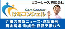 介護事業経営支援サイト「けあコンシェル」