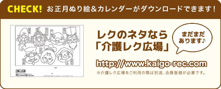 CHECK!お正月塗り絵&カレンダーがダウンロードできます! レクのネタなら「介護レク広場」 まだまだあります♪ http://www.kaigo-rec.com ※介護レク広場をご利用の際は別途、会員登録が必要です。
