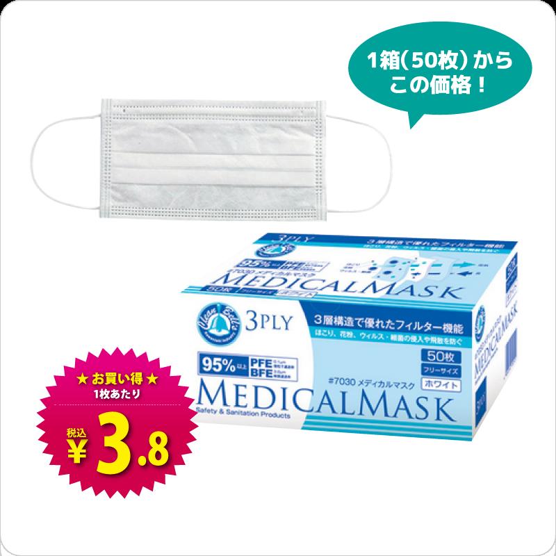 メディカルマスク 3PLY ホワイト 50枚入