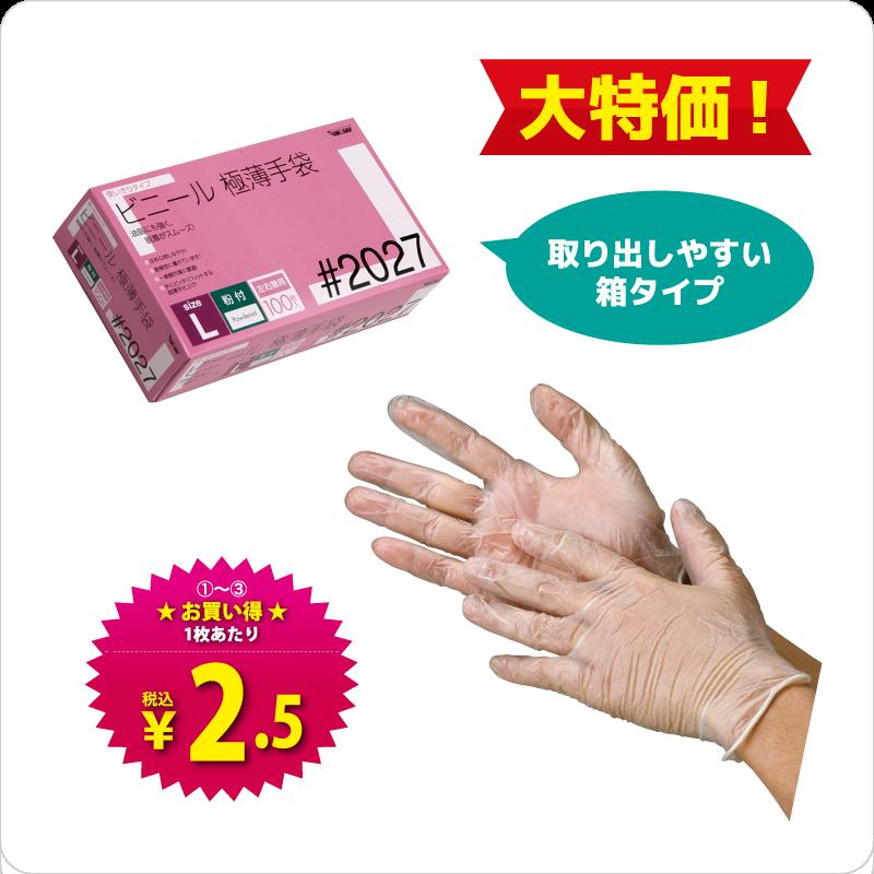 ビニール極薄手袋(粉つき)100枚×20袋