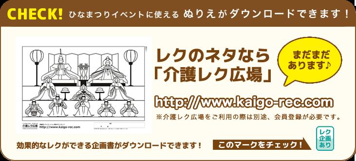 CHECK!お花見イベントに使えるぬりえダウンロードできます!レクのネタなら「介護レク広場」まだまだあります♪http://www.kaigo-rec.com※介護レク広場をご利用の際は別途、会員登録が必要です。効果的なレクができる企画書がダウンロードできます!このマークをチェック!レク企画あり