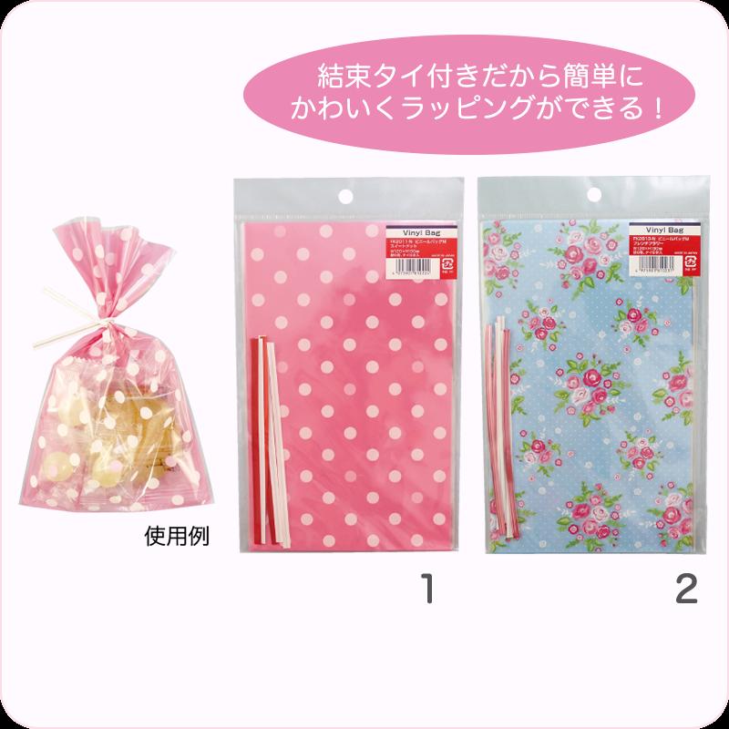 ちょこっとPP袋(6枚入)
