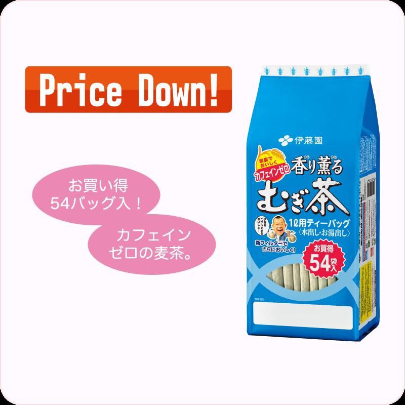 香り薫るむぎ茶ティーバッグ(54バッグ入)
