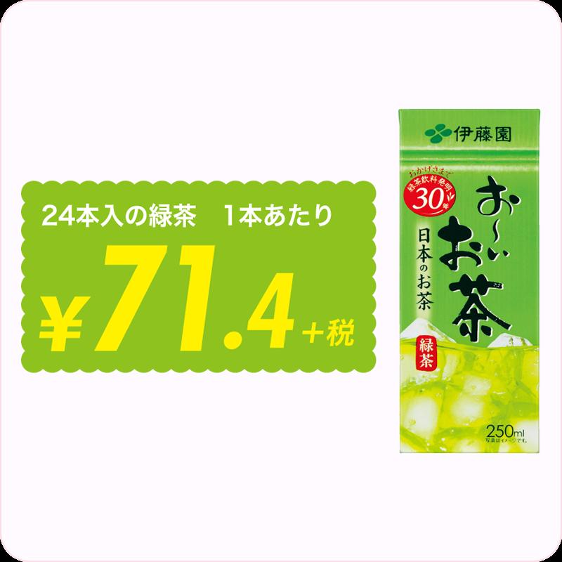 お〜いお茶 紙パック 緑茶1箱(24本入)