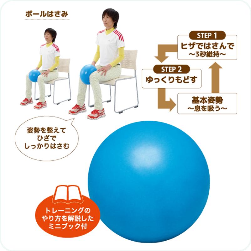 小さいバランスボール