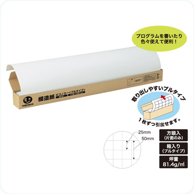 模造紙エコノミープルタイプ片面方眼(20枚巻)