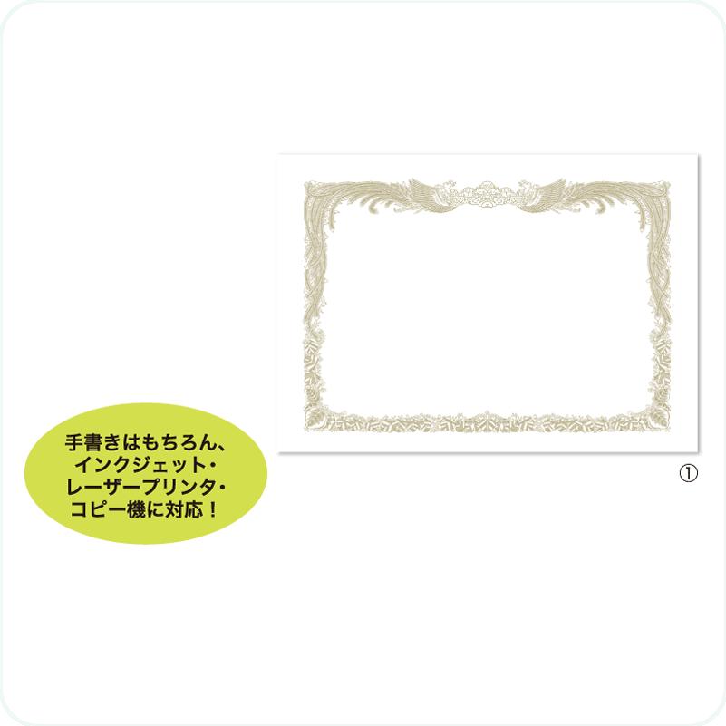 OA賞状用紙 白(10枚入)