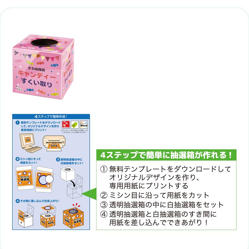 手作り抽選箱キット