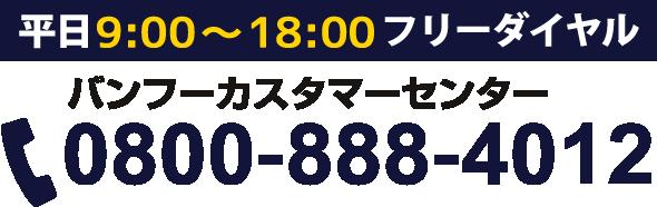 バンフ―カスタマーセンター連絡先