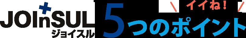 JOInSUL(ジョイスル)5つのポイント