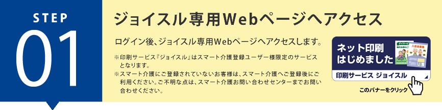 STEP01 ジョイスル専用Webページへアクセス
