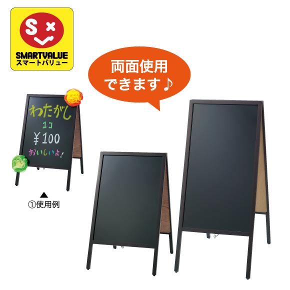 A型黒板<マーカータイプ>