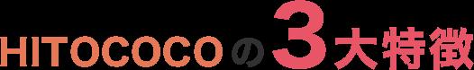 HITOCOCOの3大特徴