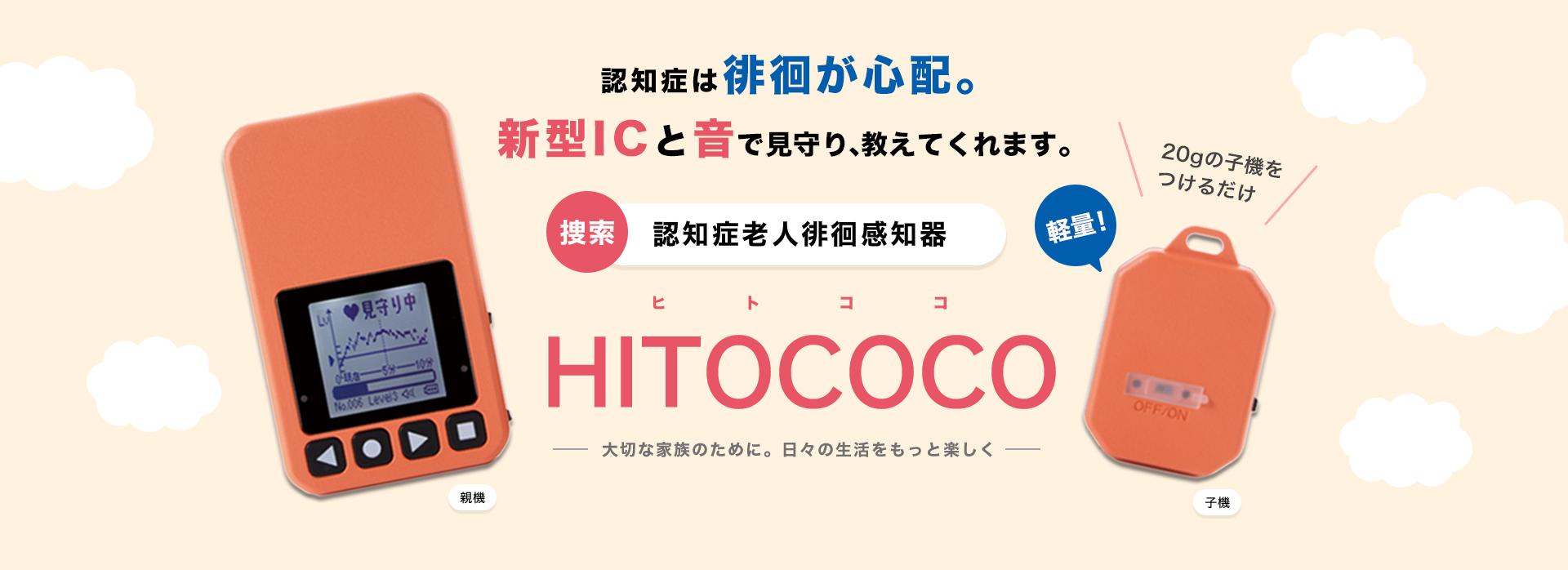 認知症は徘徊が心配。新型ICと音で見守り、教えてくれます。捜索 認知症老人徘徊感知器 HITOCOCO(ヒトココ)