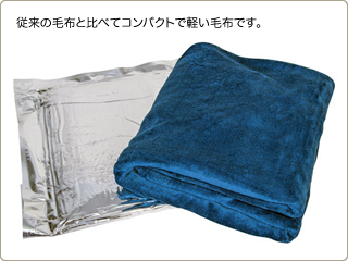 マイクロファイバーニューマイヤー毛布