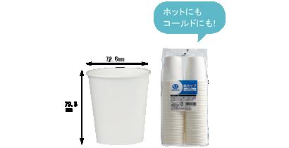 ホワイト紙カップ