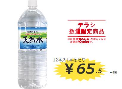 Globe 天然水 2.0L