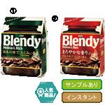 ブレンディインスタントコーヒー(袋タイプ)