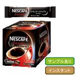 ブレンディインスタント コーヒー(袋タイプ)