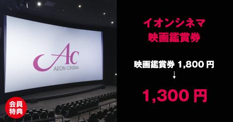 イオンシネマ 映画鑑賞券1,300円