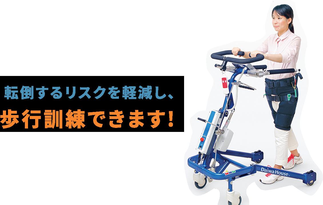 転倒するリスクを軽減し、歩行訓練できます!