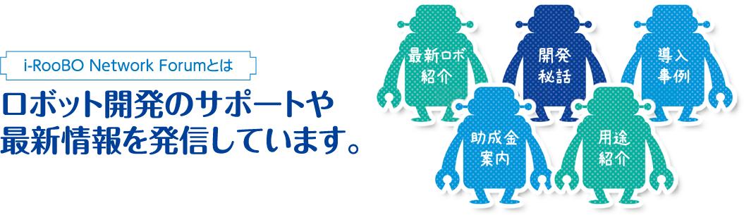 最新ロボ紹介/助成金案内/開発秘話/開発秘話/導入事例
