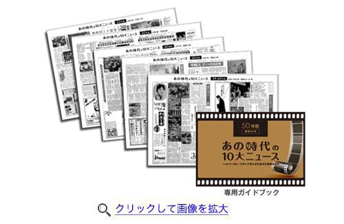 「あの時代の10大ニュース」商品イメージ