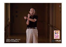 プラスダンス動画コンテスト参加の様子