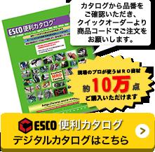 エスコデジタルカタログ