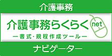 介護保険らくらくnet/第一法規株式会社