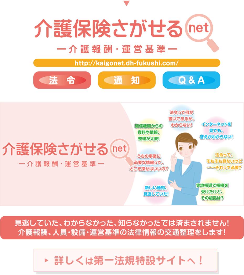 介護保険さがせるnet/第一法規株式会社