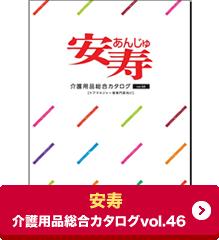 安寿 介護用品総合カタログvol46