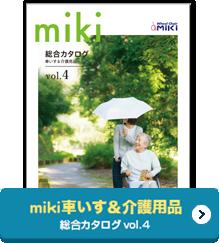 miki車いす&介護用品総合カタログvol.4