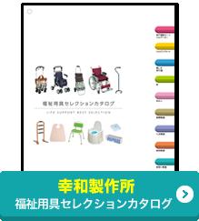 幸和製作所 福祉用具セレクションカタログ