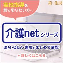 介護netシリーズ