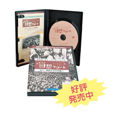 Vol.1昭和20年代編