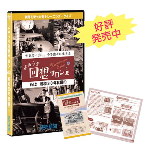 Vol.2昭和30年代編