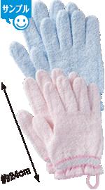 やさしい手浴用手袋
