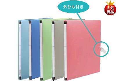 のび~るファイル エスヤードPP製 タテ型